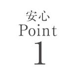 安心Point 1