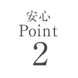 安心Point 2