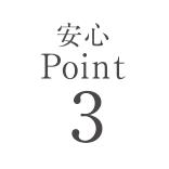 安心Point 3